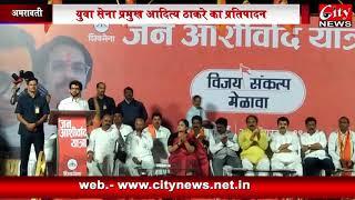 City News Amravati :: Amravati News :: Amravati Daily