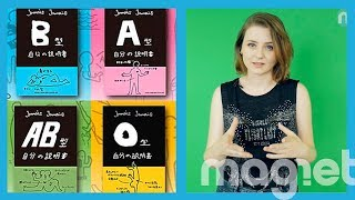 La superstición japonesa por la que se discrimina a la gente según su grupo sanguíneo