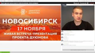 Webinar с участием Дуюнова. Важная информация и ответы на вопросы.