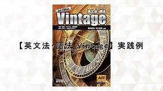 英文法・語法Vintage 清明学院高校 鶴田先生