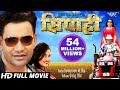 SIPAHI - Superhit Full Bhojpuri Movie 2018 - Dinesh Lal Yadav