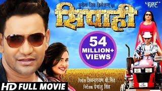 Sipahi Superhit Full Bhojpuri Movie Dinesh Lal Yadav Nirahua Aamrapali
