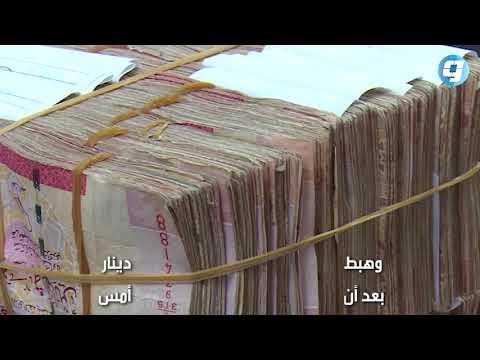 فيديو بوابة الوسط | سعر صرف الدينار بعد إجازة عيد الفطر