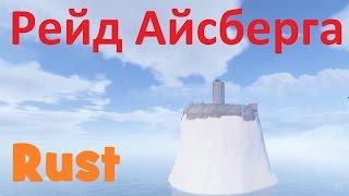 RUST -  Рейд Айсберга (m) 94
