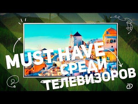 LG 49UH671V: MUST HAVE СРЕДИ ТЕЛЕВИЗОРОВ