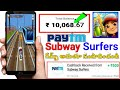 Subway surfers Money Earning Game | Real Money Earning Game in Telugu | Best Earning Games In Telugu