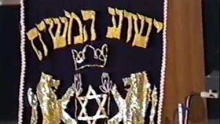 """Мессианская синагога """"Шомер Израиль"""". Москва 2001г. MJBI"""