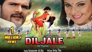 DILJALE - Superhit Full Bhojpuri Movie 2018 - Khesari Lal Yadav, Mani Bhattacharya & Mohini Ghose