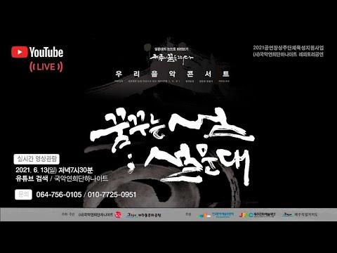 [상주단체] 꿈꾸는섬: 설문대_국악연희단하나아트