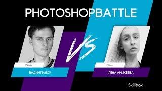 Photoshop Battle - Паясу vs Pixies