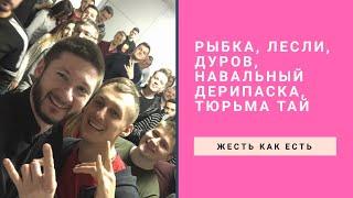 компромат на Трампа, Дуров,Дерипаска,Навальный, Рыбка,Лесли тюрьма Таиланда. Вся жесть как она есть
