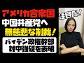 アメリカ、中国へ無慈悲な制裁!バイデン政権幹部も対中強硬姿勢を表明!