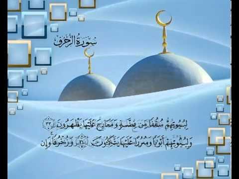 سورة الزخرف - الشيخ / محمد صديق المنشاوي - ترجمة فرنسية