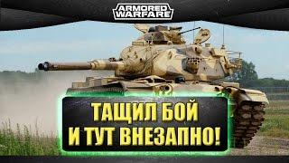 Бой с неожиданной концовкой / Armored warfare