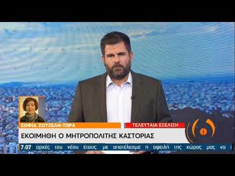 Εκοιμήθη ο Μητροπολίτης Καστοριάς | 29/12/2020 | ΕΡΤ