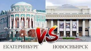 Екатеринбург против Новосибирска. Где лучше жить?!