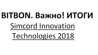 Bitbon coin. Важно! ИТОГИ Simcord Innovation Technologies 2018