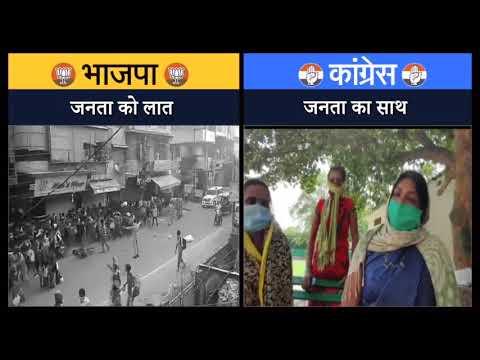 कोरोना संकट के दौर में जहां कांग्रेस देश की जनता के साथ है वहीं भाजपा से उनको मिल रही है बस मार