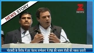 Rahul Gandhi And His Mocking Political Speech