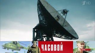 Часовой. Крым: центр космической связи. Выпуск от 11.11.2018