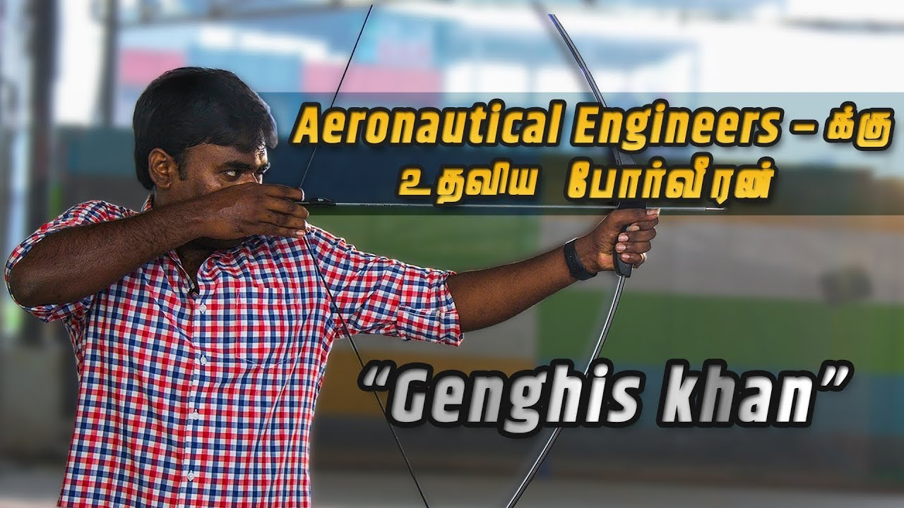 Aeronautical Engineers - க்கு உதவிய போர்வீரன் | Genghis khan | LMES