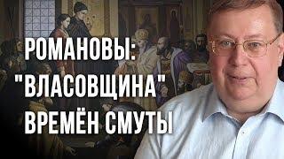 """Романовы: """"власовщина"""" времён Смуты. Александр Пыжиков"""