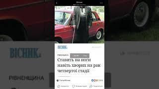 Метод лечения Рака от Николая Климчука Украина!