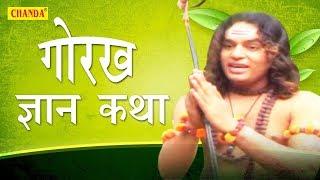 गोरखनाथ स्पेशल कथा | गोरख ज्ञान कथा | Gorakh Gyan Katha | New Katha 2017 | Sursatyam Muisc