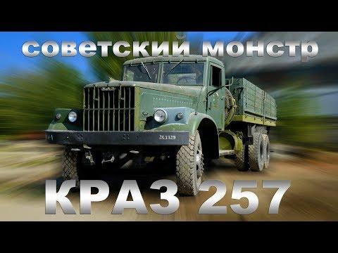 СУПЕРГРУЗОВИК КРАЗ 257 СССР / Тест-драйв и обзор Грузовика | Pro Автомобили онлайн видео