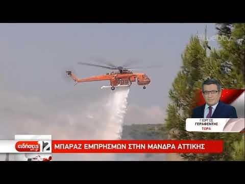 Μπαράζ εμπρησμών στην Μάνδρα Αττικής | 10/07/2019 | ΕΡΤ