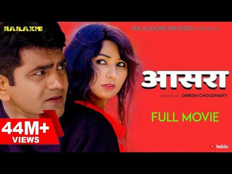 आसरा AASRA full movie | Uttar Kumar | Devika | Dinesh chaudhary | Rajlaxmi