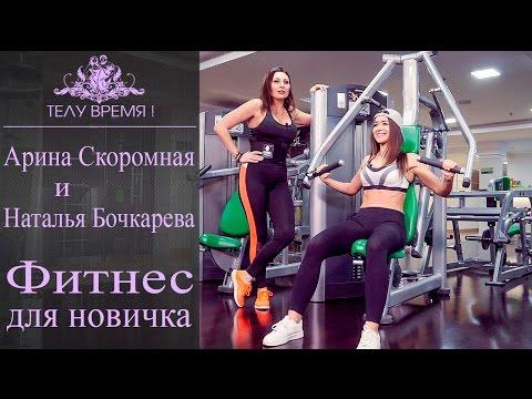 ТЕЛУ ВРЕМЯ! Арина Скоромная и Наталья Бочкарева. Фитнес для новичка.