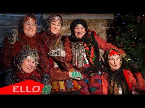Бурановские Бабушки - Новогодняя