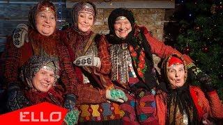 Бурановские Бабушки - Новогодняя / ПРЕМЬЕРА