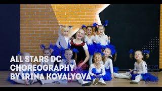 Паровоз-букашку.Choreography by Ирина Ковалева.All Stars Dance Centre 2017