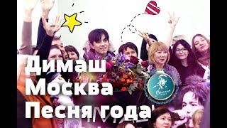 VLOG | ПЕСНЯ ГОДА 2018, Москва | DIMASH DEARS EURASIAN FAN CLUB [eng.sub]