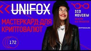 Обзор UniFox. МастерКард для криптовалют