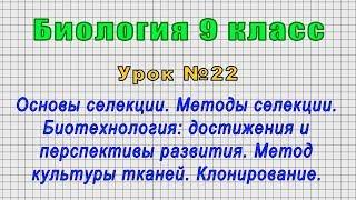 Биология 9 класс Урок 22