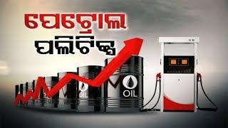 Gambar cover Janamancha Season 2    02 June 2018    Special Discussion on Petrol Politics