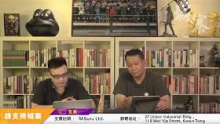 中共強硬喪屍官員上陣 - 21/04/20 「奪命Loudzone」長版本