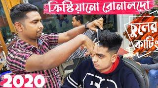 ক্রিস্টিয়ানো রোনালদো চুলের কাটিং 》cristiano Ronaldo Hairstyle Bangla 》new Hairstyle For Boys Bangla