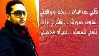 تحميل اغاني اغنية عاطفية خالد راي مزال جرحك MP3
