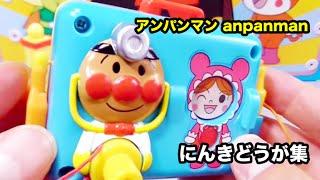 Anpanman アンパンマン おもちゃ トイキッズ 人気動画連続再生