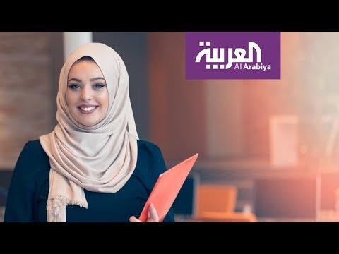 العرب اليوم - شاهد: مؤشرات مشاركة المرأة السعودية في التنمية لعام 2018