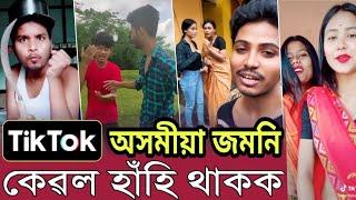 #Assamese_Funny_TikTok_Video/#Assamese_Full_Comedy_TikTok || TRBA ENTERTAINMENT
