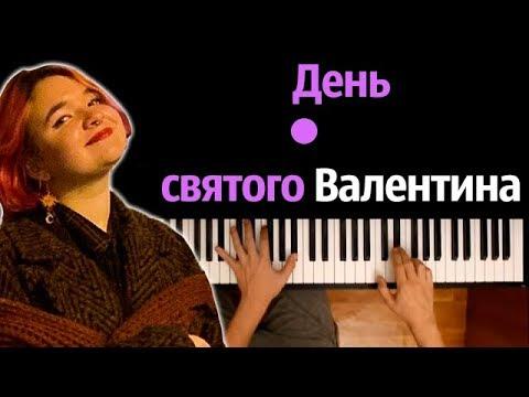 Алена Швец - День святого Валентина ● караоке   PIANO_KARAOKE ● ᴴᴰ + НОТЫ & MIDI