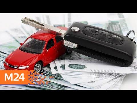 Автоэксперты рассказали, как взять машину в кредит и сэкономить - Москва 24