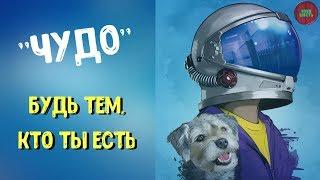 ОБЗОР ФИЛЬМА ЧУДО (WONDER), РЕЖ. СТИВЕН ЧБОСКИ, 2017 ГОД (Непустое кино)