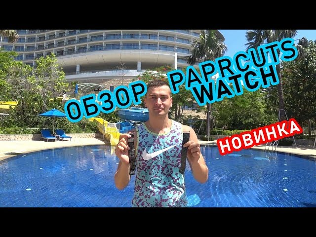 Видео Paprcuts Watch