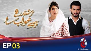 Rishta Hai Jaise Khawab Sa | Shehroz Sabzwari And Syra Yousuf I Episode 03 | Aaj Entertainment